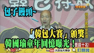 【精彩】「韓包大賽」頒獎 韓國瑜童年回憶曝光!