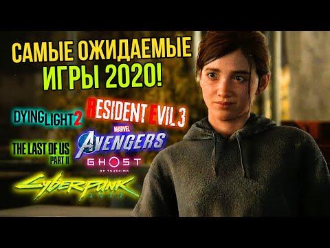Самые ожидаемые игры 2020 года.