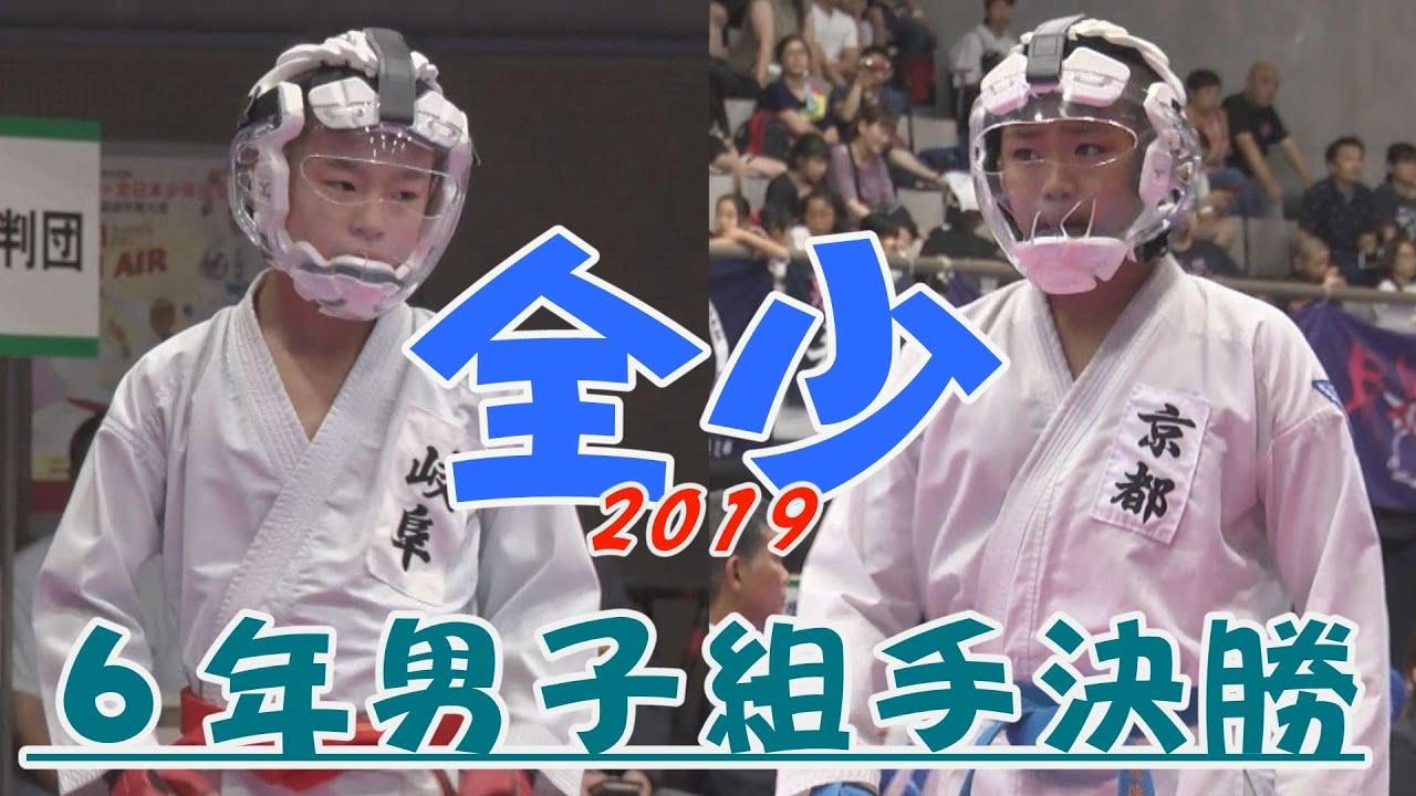 #23、2019全少 6年男子組手決勝