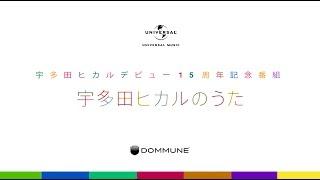 DOMMUNE 2014/12/04「宇多田ヒカルのうた」DJ YANATAKE / 宇多田ヒカルデビュー15周年記念番組