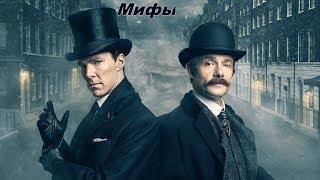 Мифы о Шерлоке Холмсе