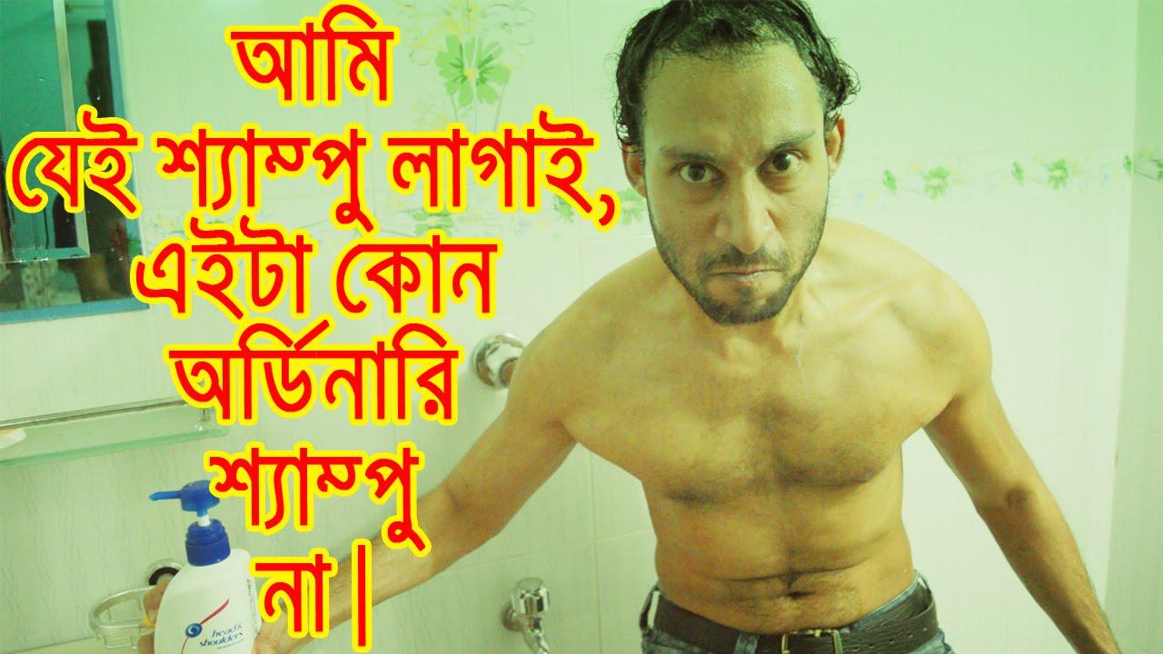 Bangla funny video new | Bangla funny head and shoulder | Dr Lony Bangla Fun