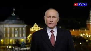 Новогоднее обращение президента Путина с Новым 2018 годом и каналом А Россия