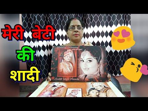 मेरे प्यारे बेटी दामाद MAMTA ANKIT Shadi's Album    Marriage Album    मैरिज का वीडियो