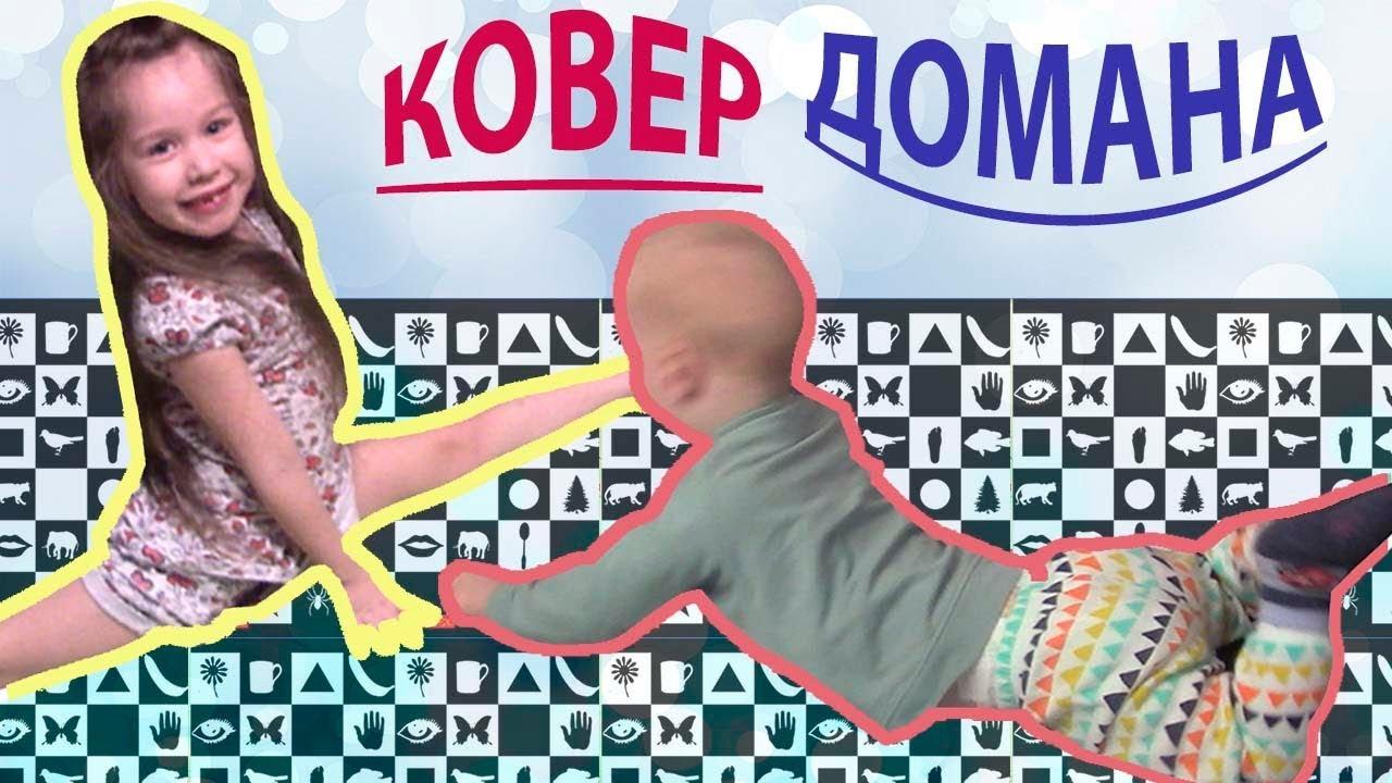 КОВЕР ДОМАНА// Обзор коврика всей семьёй:) Активная Симкина жизнь на полу! Растяжка Валерии:)