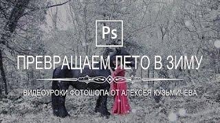 Photoshop - Превращаем лето в зиму в фотошопе