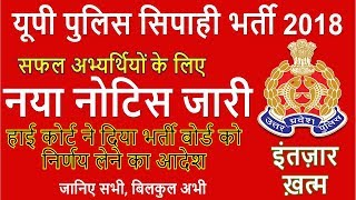 up police 2019 result date | up police 49568 post result date | up police 2019 physical date | BSA