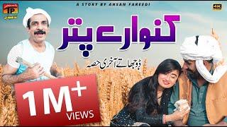 Konwary Puter | Akram Nizami | TP Comedy
