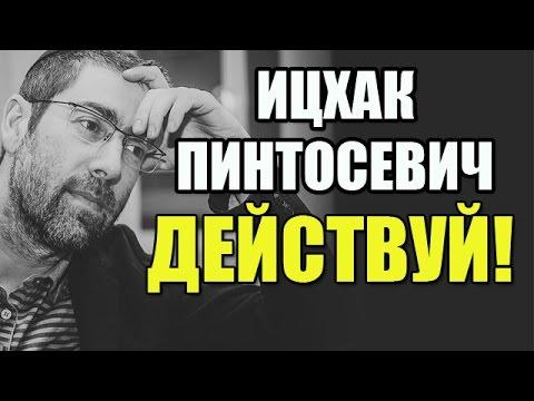 Ицхак Пинтосевич: ДЕЙСТВУЙ!