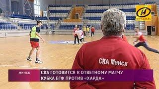 Гандболисты СКА-Минск готовятся к матчу Кубка ЕГФ против австрийского «Харда»