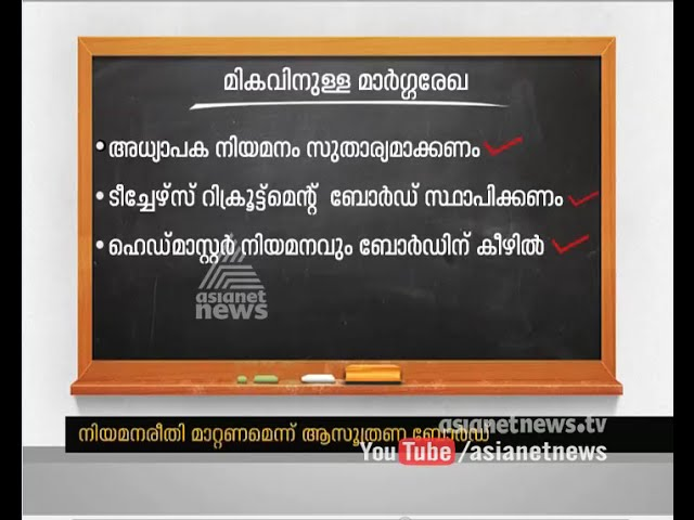 Planning Board  recommendation on Teachers appointment through Recruitment Board