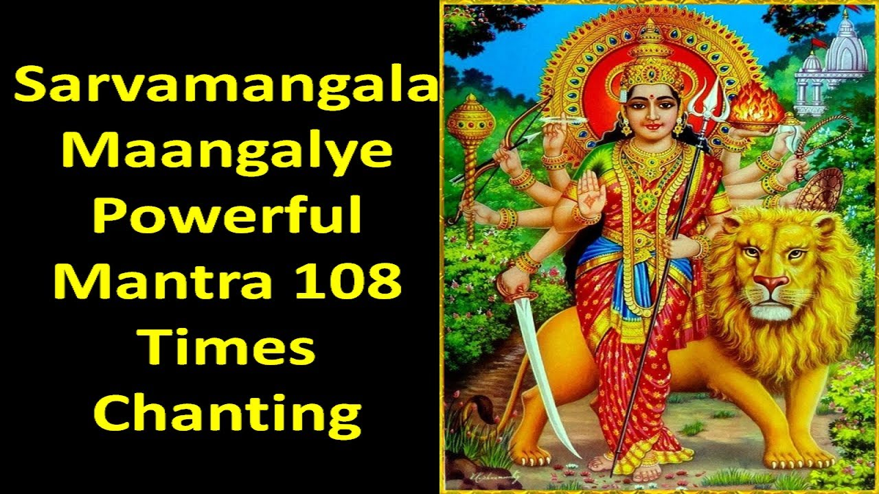 Most Powerful Durga Mantra 108 Times Chanting