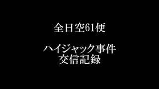 全日空61便ハイジャック事件交信記録(音声)