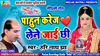 Maithili || पाहून करेज लेने जाई छी || Harinath Jha || Pahun Karej Lene Jai Chhi || Neelam Maithili
