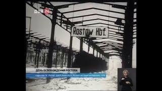 Новости-на-Дону в 18.30 от 14 февраля 2018