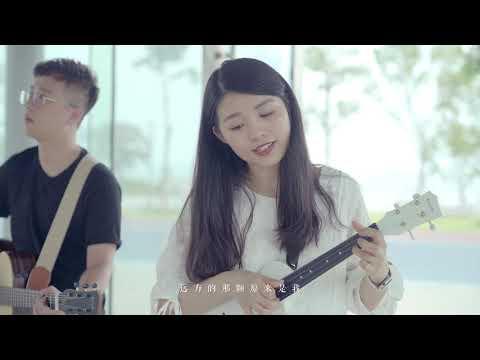 易烊千玺《陷落美好》喵了个艺乌克丽丽吉他弹唱ukulele