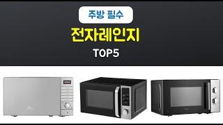 주방 필수품 전자레인지 BEST5!!!
