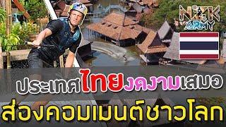 ส่องคอมเมนต์ชาวโลก-หลังเห็นชาวต่างชาติมาเล่น'wakeboard-ในตลาดน้ำกลางกรุงเทพ,ประเทศไทย