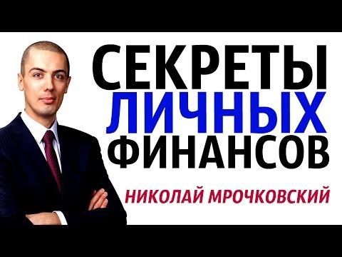 Секреты личных финансов - Николай Мрочковский / Авторский Тренинг Вебинар