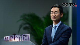 [中国新闻] 中国外交部:金砖五国支持加强公共卫生安全合作 | 新冠肺炎疫情报道