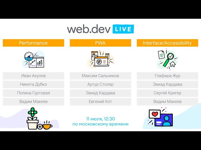 Web.Dev Live c комментариями экспертов