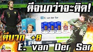 [FIFA Online4] ตีบวก+8 จนกว่าจะติด! E. van Der Sar NHD+8