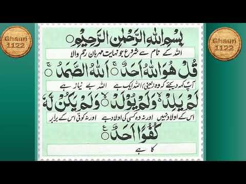 Surah Ikhlas With Urdu Translate