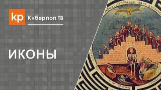 Редкая икона Лабиринт духовный