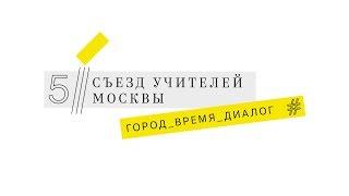 Мастер-класс Стрейкмане Элины Романовны на V Съезде учителей Москвы
