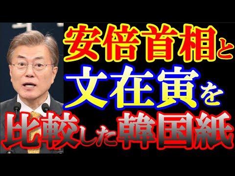韓国紙が日韓の外交を比較して、文在寅さんに落胆しています。【MHK報道局】