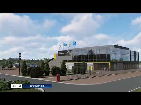 В Шексне планируют построить многофункциональный спортивный комплекс