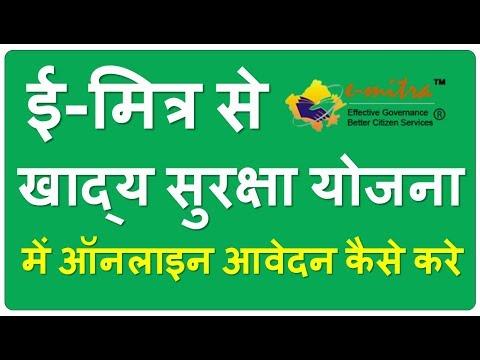 Apply In NFSA online on eMitra portal ( खाद्य सुरक्षा योजना में ई मित्र से ऑनलाइन आवेदन कैसे करे )
