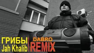 Скачать Dabro Remix Грибы Jah Khalib Созвездие ангела