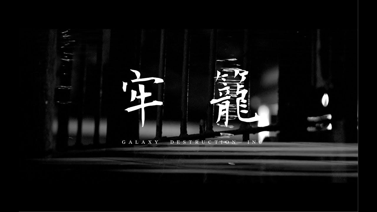 台灣旋死樂團 噬星Galaxy Destruction Inc. 釋出單曲影音 牢籠imprisoned