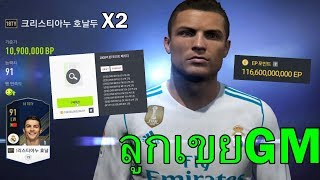 คนรวย เปิดแพ็คแพงสุด1แสน ลูกเขยGM [FIFA Online 4]