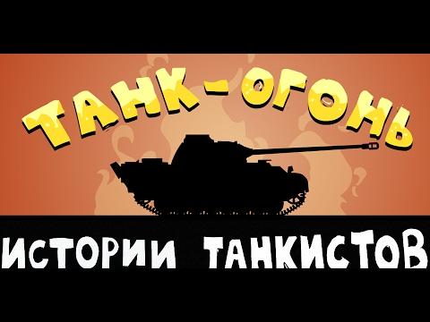 Смотреть инструктор танкистов прикол онлайн