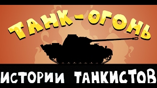 танк Пантера - Истории танкистов | Мультики про танки, WOT приколы.