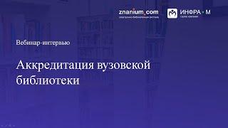 видео: Вопросы связанные с прохождением аккредитации вузовской библиотеки
