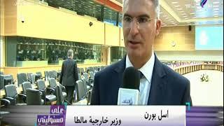 وزير خارجية مالطا لـ على مسئوليتى: لن ننقل سفارتنا للقدس إلا بعد الوصول لحل القضية الفلسطينية