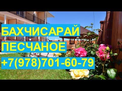 Жилье в Песчаном снять без посредников Бахчисарай +79787016079