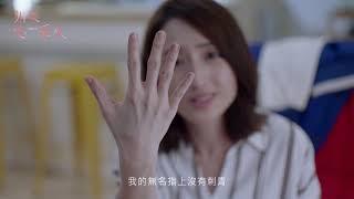《如果愛,重來》 一分半預告 4/24愛奇藝全站獨播|愛奇藝台灣站