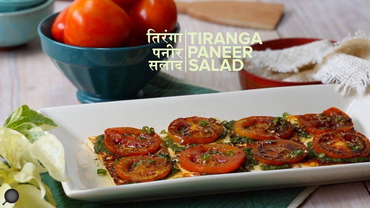 Tiranga paneer salad in english hindi easy vegetarian snack tiranga paneer salad in english hindi easy vegetarian snack indian caprese salad forumfinder Gallery