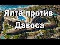 Итоги Ялтинского форума (ЯМЭФ-2019)