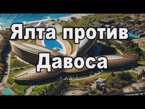 Итоги Ялтинского форума