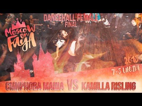 Смирнова Маша VS Kamilla Risling   MOSCOW ON FAYA WEEKEND 2018   Dancehall Female FINAL