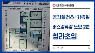 청라자이44평D타입매매(청라자이부동산)