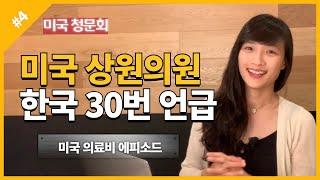 미국 이제 비교대상이 한국? 허리디스크 수술 3억에 이…