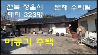 140. 전북 정읍시 소성면/내부 수리되고 창고채, 텃밭 딸린 323평 시골집 - 계약완료