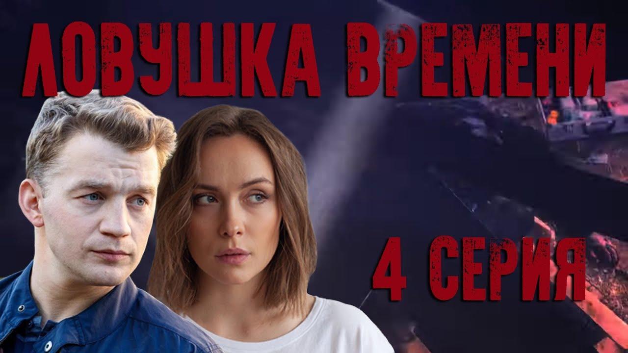 Ловушка времени - серия 4 (2020) онлайн