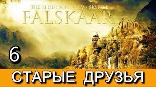 """Фальскар. Часть 6. Сайд-квест """"Старые друзья"""""""